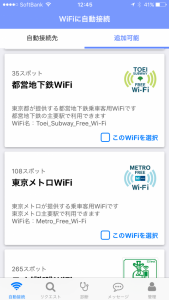 wifi_app